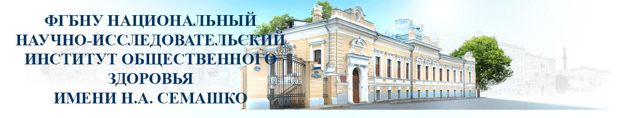 Институт им. Семашко