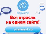 Фарма РФ