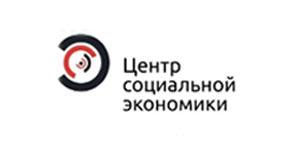 Центр социальной экономики